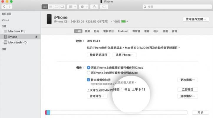 檢查備份的日期和時間確保為最新的資料。(圖片來源:apple.com)