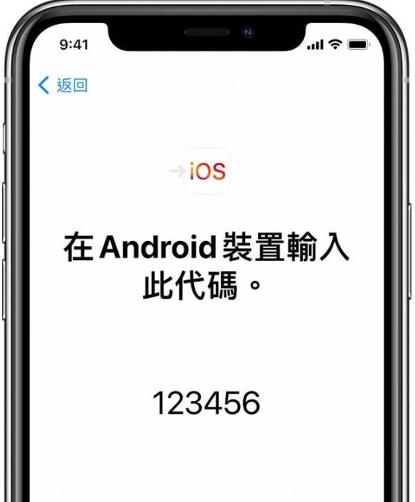 等待一組十位數或六位數的代碼出現。(圖片來源:apple.com)
