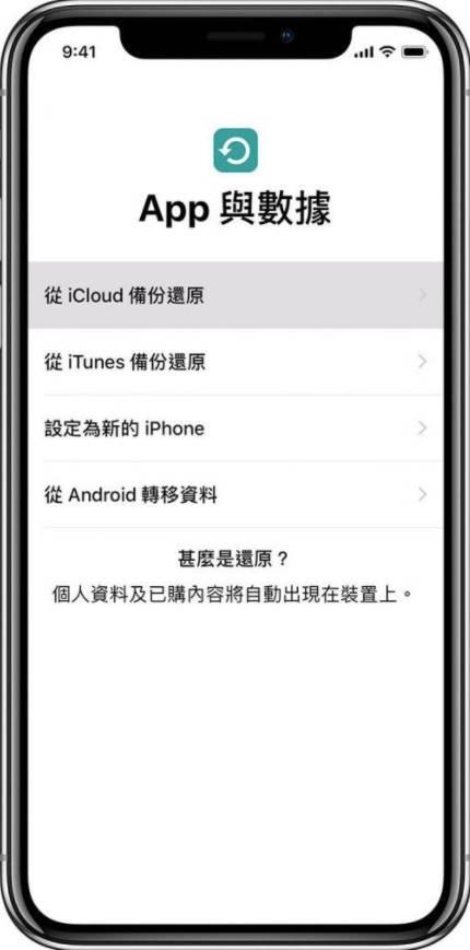 按「從iCloud備份還原」。(圖片來源:apple.com)