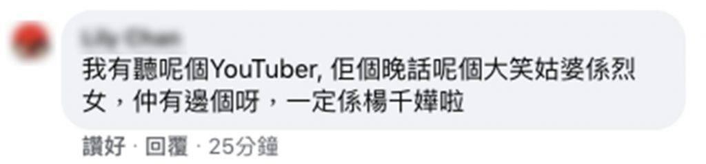 有網民聽完空姐「啊Sa」的直播,一口咬定「大笑姑婆」就是香港楊千嬅。(圖片來源:Facebook截圖)