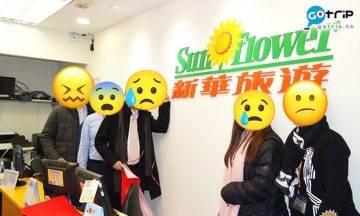 新華旅遊強推停薪留職度疫情寒冬 網傳東瀛遊都有份?