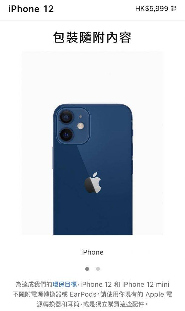 4款iPhone 12不再附送耳筒及插頭