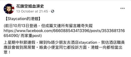 她在個人網誌分享了Staycation途中遇上了港蝗。(圖片來源:花旗空姐血淚史)