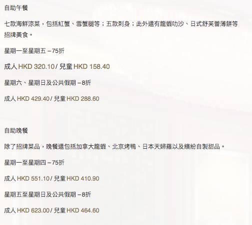 九龍香格里拉自助餐折後價錢(圖片來源:酒店官網)