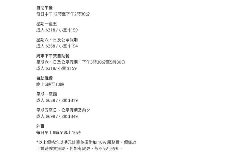 以上價錢為原價,用VIsa付款可享85折(圖片來源:Hyatt Regency官網)