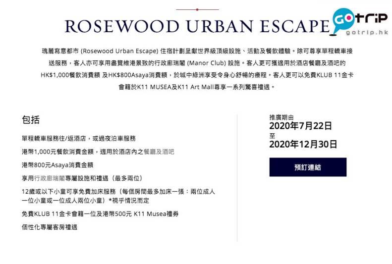 Rosewood酒店入住報告