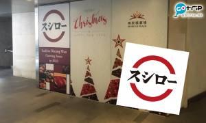壽司郎港島第一分店選址上環!舖位已圍板日內將開幕