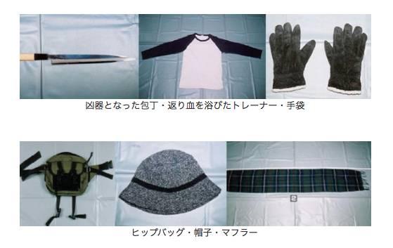 犯人留下的證物   圖片來源:nhk