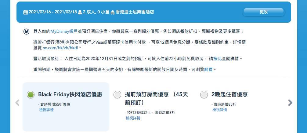 想要享用迪士尼酒店Black Friday快閃優惠,就要記得在香港迪士尼樂園酒店預訂頁面中選擇「Black Friday快閃酒店優惠」。如不符合優惠要求入住日期及日數,即會出現此選項。