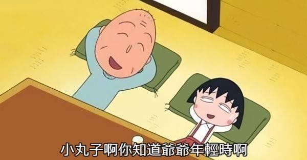 櫻桃子筆下的爺爺非常溫柔,現實卻相反。(圖片來源:小丸子卡通截圖)