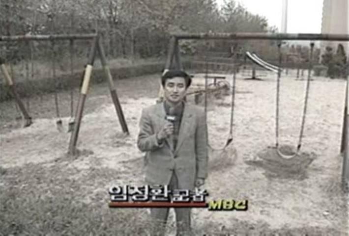 首爾江南區狎鷗亭社區附近的公園(圖片來源:MBC News)