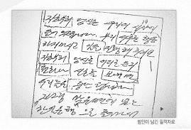 綁匪留下的其中一張紙條,並未有留下指紋(圖片來源:《想知道真相》)