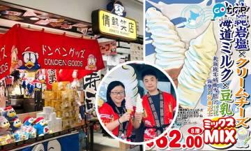 山頂DONKI情熱笑店推8層雪糕筒 唔洗去日本都食到+自拍送小禮物