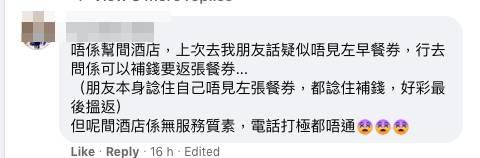 【銀礦灣酒店Staycation】電話打唔通(facebook@自助餐/放題/飲食/酒店優惠情報分享截圖)