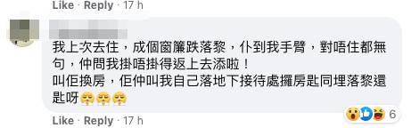 【銀礦灣酒店Staycation】曾在酒店發生意外,最後也沒有道歎。(facebook@自助餐/放題/飲食/酒店優惠情報分享截圖)