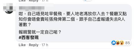 【銀礦灣酒店Staycation】好多人都覺得是港媽的問題(facebook@自助餐/放題/飲食/酒店優惠情報分享截圖)