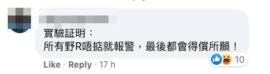 【銀礦灣酒店Staycation】有人則諷刺港媽報警得償所願。(facebook@自助餐/放題/飲食/酒店優惠情報分享截圖)
