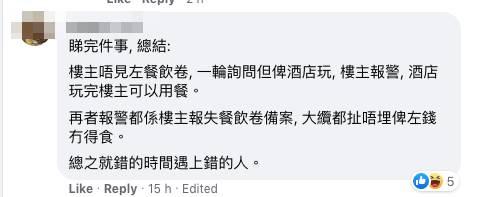 【銀礦灣酒店Staycation】有網民幫忙總結事件 錯的時間遇上錯的人(facebook@自助餐/放題/飲食/酒店優惠情報分享截圖)
