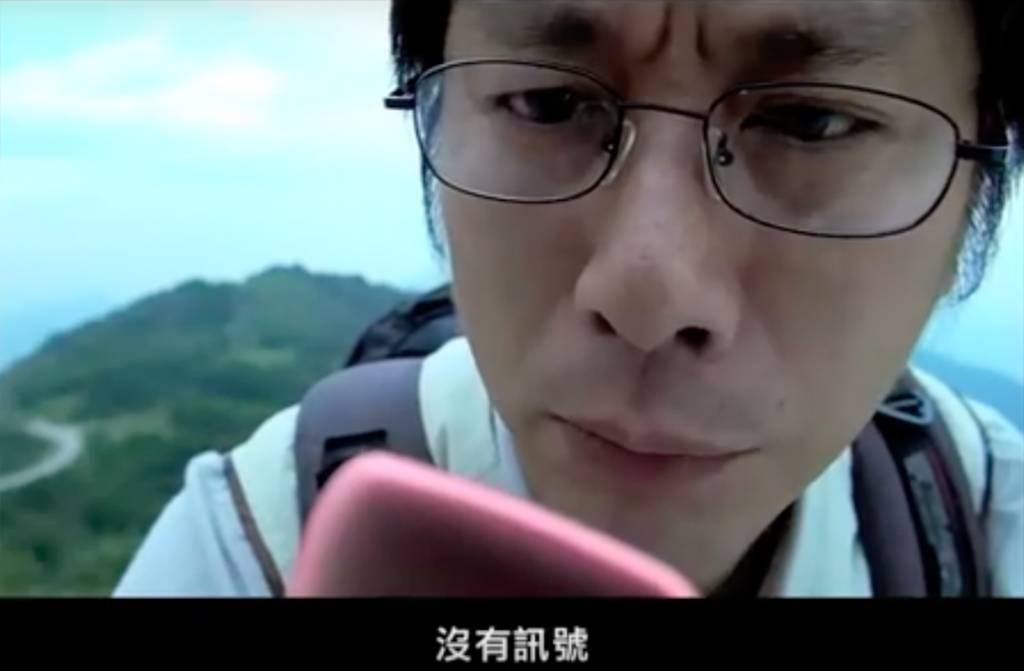【娛樂圈靈異事件】當年上山會收不到訊號(圖片來源:政府電視廣告)