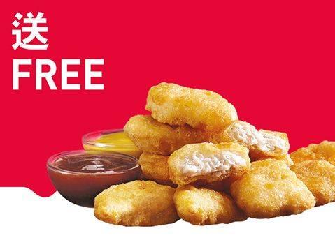 買滿0即送麥樂雞(9件) (早上11時 – 午夜12時) 使用此優惠訂購滿 0或以上, 免費送一客麥樂雞 (9件)。 0只計算訂購食物之費用。 (圖片來源:麥當勞)