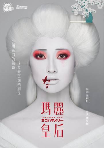 在香港也曾經有關於橫濱瑪麗的舞台劇。(圖片來源:《瑪麗皇后》舞台劇海報)
