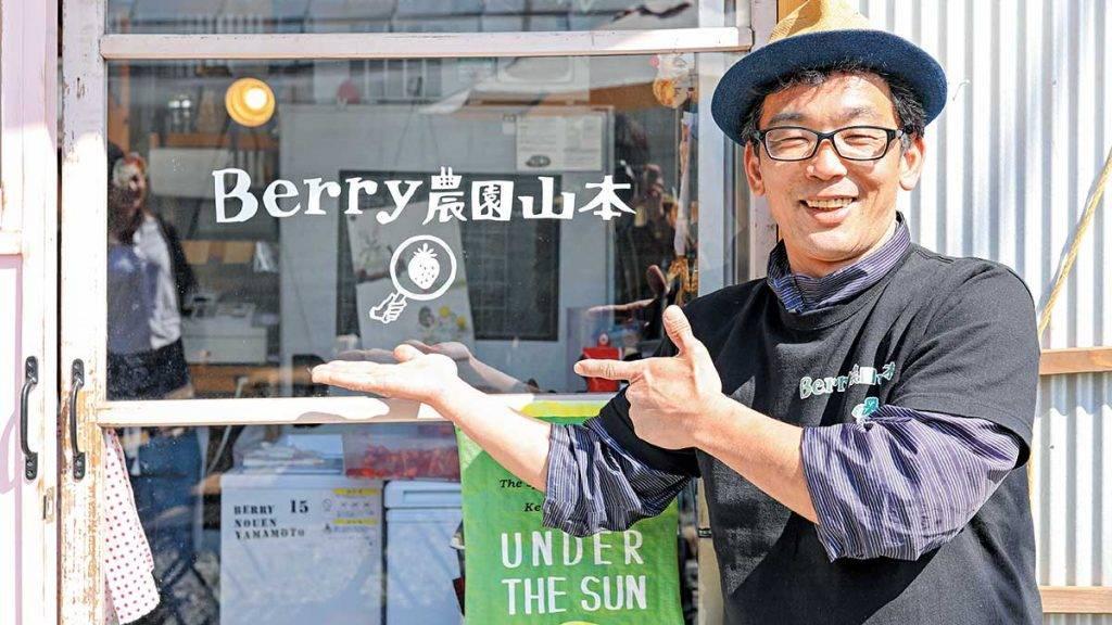 園主山本亮於17年前從大阪移住到高知,一家四口在深山 「いの町 」經營士多啤梨農園。