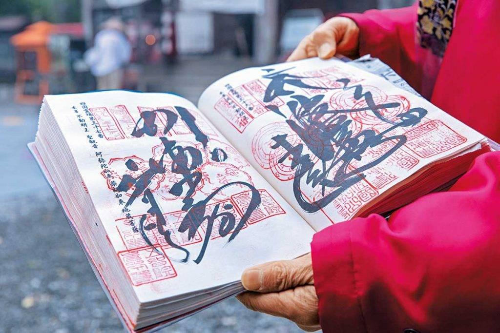 四國遍路朝聖者會隨弘法大師修行的路線走遍 88處靈場,同時收集各靈場的朱印。