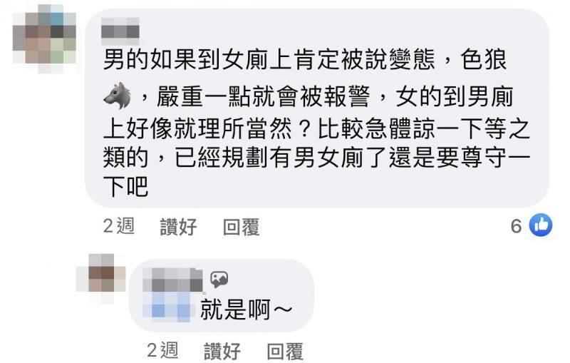 有網民在幻想樓主的假設,如果男生走進女廁,一定會被叫色狼或者報警處理,絕對無女生般輕鬆及理所當然。(圖片來源:爆怨公社)