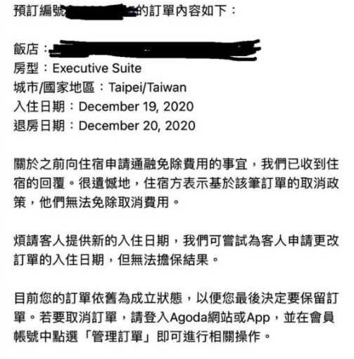 台女Agoda訂五星溫泉酒店 1晚2千港元 錄卡卻變2萬港元!退費遭拒