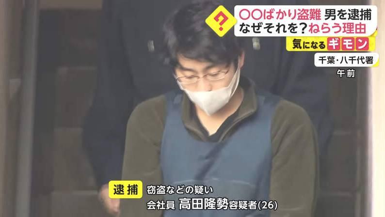 日本奇怪盜竊案《廁所之神》男主角終於落網!(圖片來源:富士電視台影片截圖)