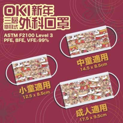 香港口罩|8款喜氣新年口罩、賀年口罩套裝!牛年立體口罩、「福」字口罩 |持續更新