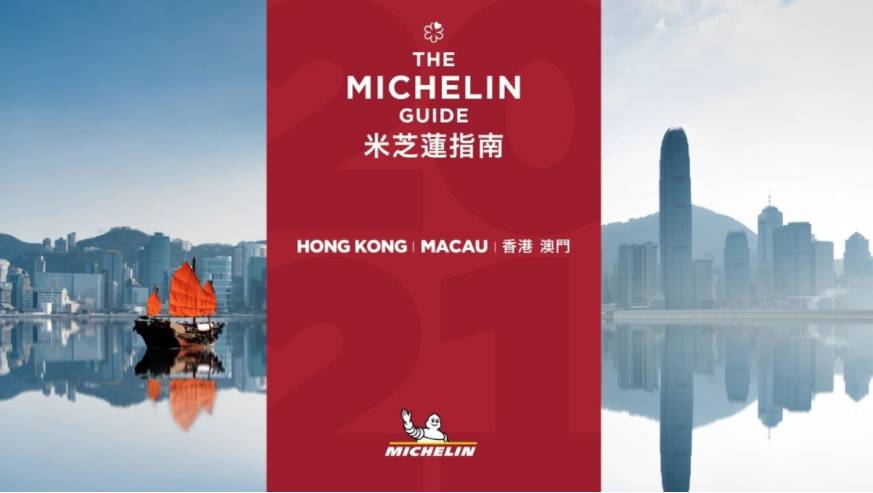 香港米芝蓮2021|香港米芝蓮摘星餐廳完整名單
