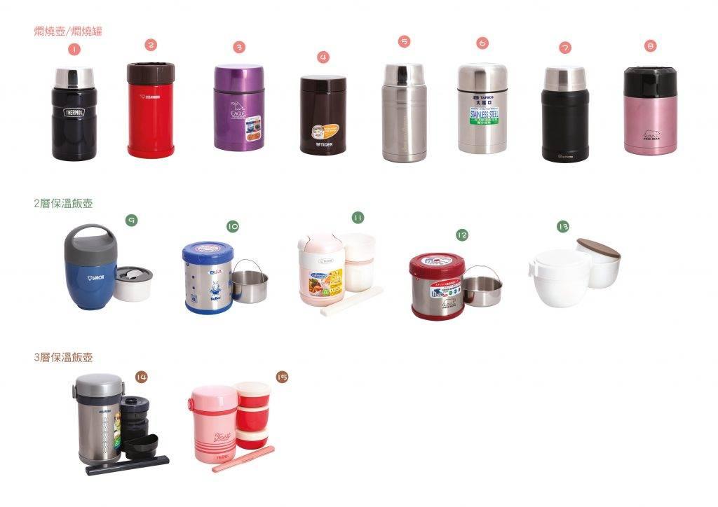 消委會測試15款食物壺,包括7款保溫飯壺(中間有間隔)及8款燜燒壺(中間沒有間隔)。(圖片來源:消委會)