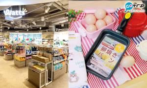 日本$12店Watts進駐沙田!首度登陸香港 設3,000款生活雜貨