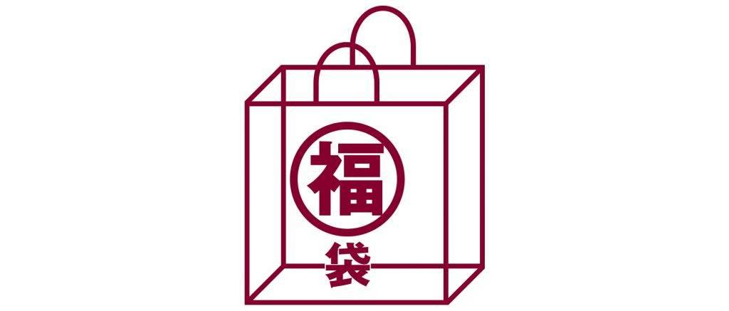香港Muji福袋即將開賣!6款福袋最平8起