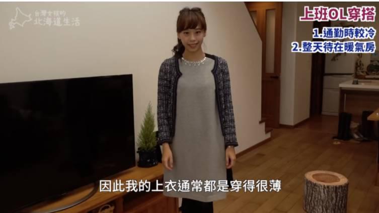 學識更多保暖穿法,告別肥稯人生(圖片來源:台灣女孩的北海道生活)