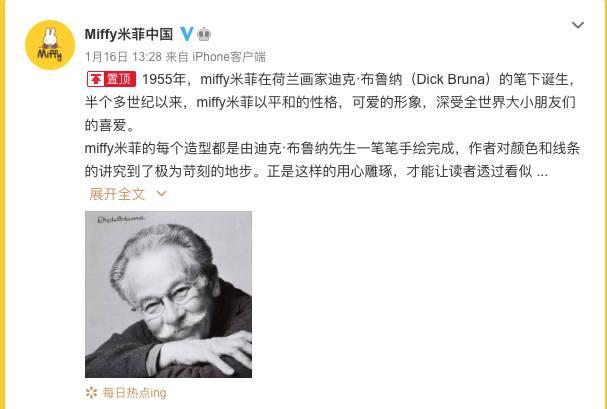 未知Miffy中國官方微博會否採取法律行動(圖片來源:Miffy中國微博)