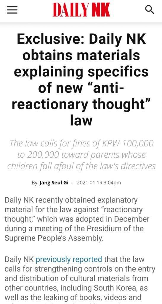 《每日北韓》(Daily NK)