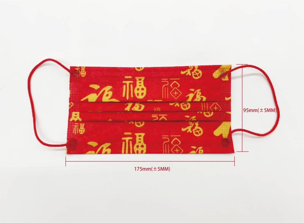 香港口罩|賀年口罩合集!9款喜氣新年口罩推介 賀年口罩套裝、「福」字口罩 |持續更新