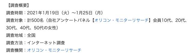 日本公信榜Oricon News都會訪問500日本女性,票選出「最想交往的男星」。