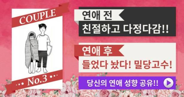 韓國超準戀愛測驗 1條問題測出你的戀愛前vs戀愛後的分別!