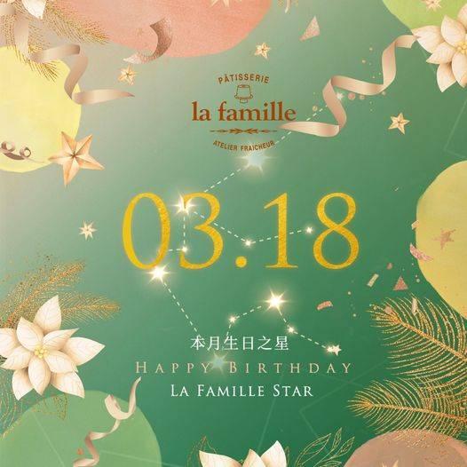 本月壽星仔女是3月18日(圖片來源:La Famille@Facebook)
