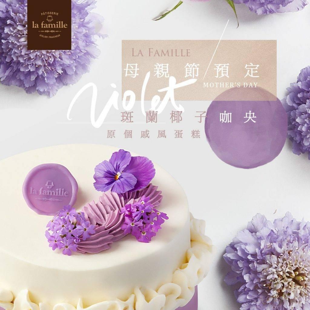 不過要留意這款蛋糕並非生日送贈的免費蛋糕。(圖片來源:Facebook@lafamillechiffoncake)