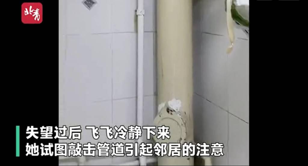獨居女子被困廁所30小時|靠一招逃出生天