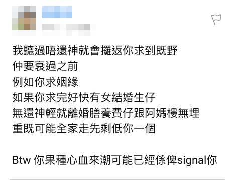 求姻緣一樣要小心(圖片來源:「遲左一年還神要做咩補償?」@香港高登)