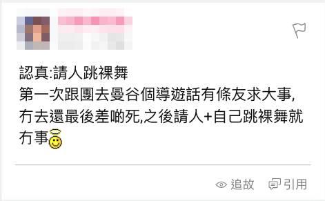 大家求大事前,需要考慮帶無能力還(圖片來源:「遲左一年還神要做咩補償?」@香港高登)