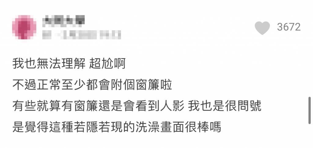 【酒店透明浴室】網民回應:「無法理解」(圖片來源:Dcard《透明浴室真的很有情趣嗎?》)