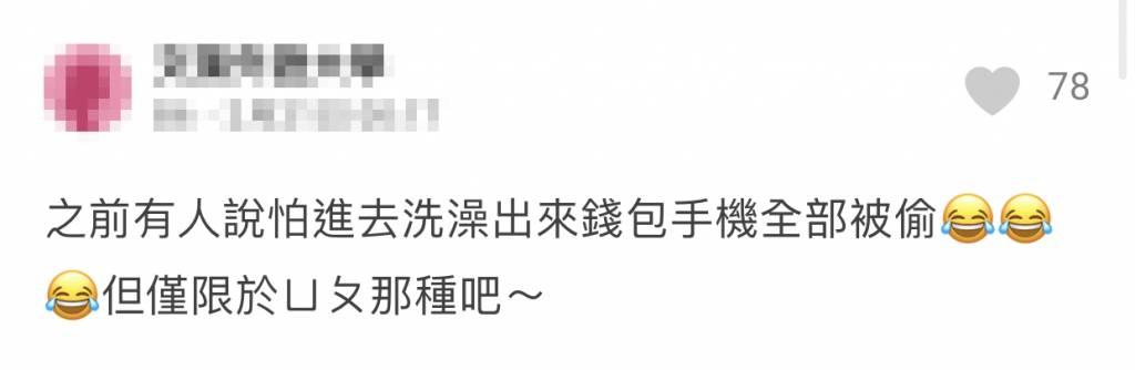 【酒店透明浴室】網民指是防小偷(圖片來源:Dcard《透明浴室真的很有情趣嗎?》)