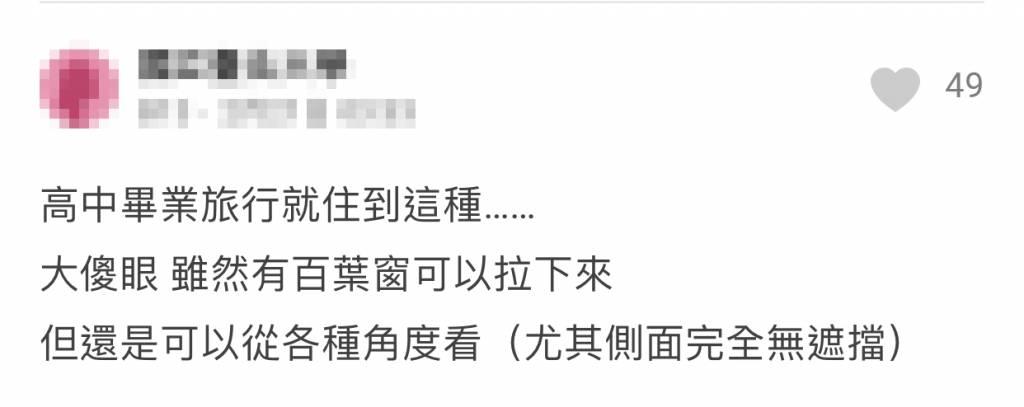 【酒店透明浴室】網民回應:「即使有百葉窗,還是可以從多個角度看」(圖片來源:Dcard《透明浴室真的很有情趣嗎?》)