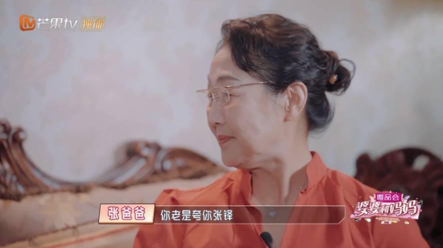 陳松伶從未被奶奶讚過(內地真人騷節目《婆婆和媽媽》電視截圖)